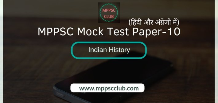 MPPSC Mock Test Paper 10 in English