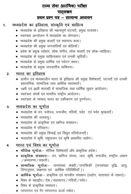 MPPSC Prelims 2020 Syllabus In Hindi 1