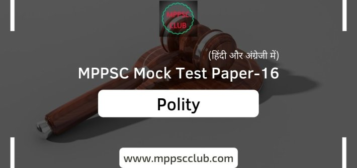 MPPSC mock test series