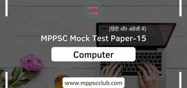 MPPSC Mock Test Paper in Hindi