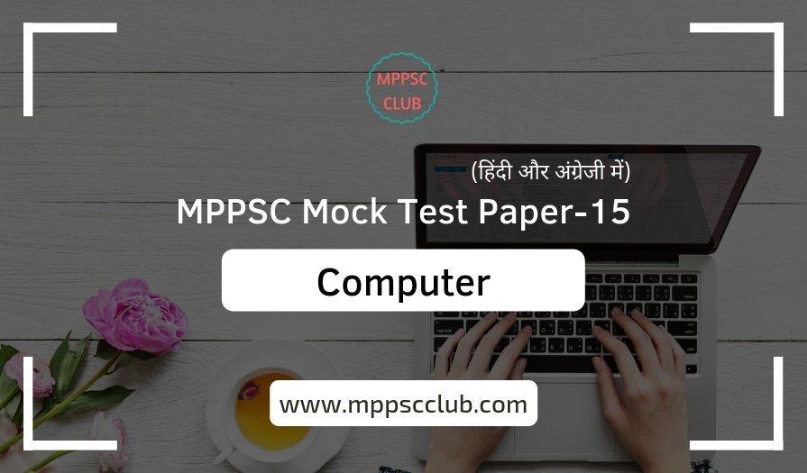 MPPSC Mock Test Paper in Hindi