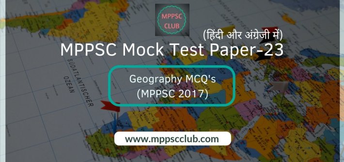 MPPSC Mock Test Paper 23- Geography MCQs
