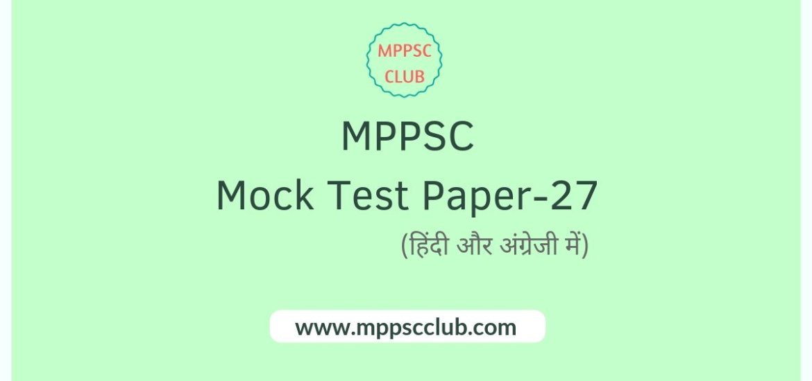 Free MPPSC Test Series Paper 27 In English