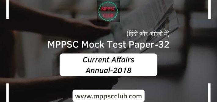 Free MPPSC Mock Test Paper 32