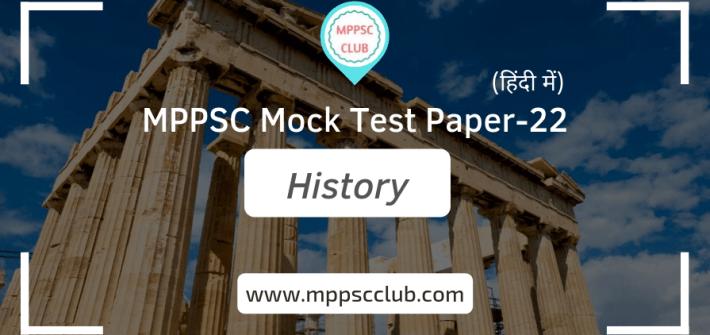 MPPSC History Mock Test Paper 22