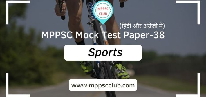 MPPSC Sports Mock Test Paper-38