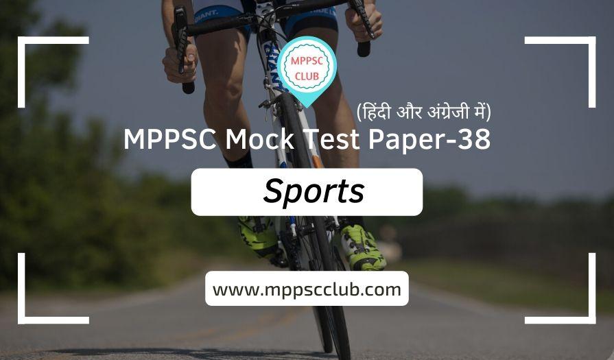 MPPSC Sports Mock Test Paper-38