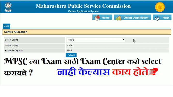 how to select exam center for mpsc exam