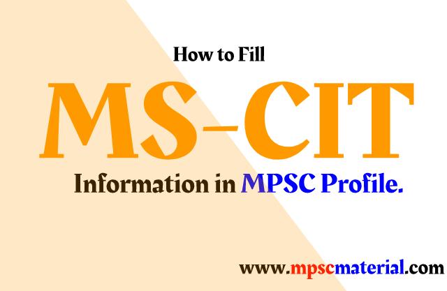 msc it in mpsc online