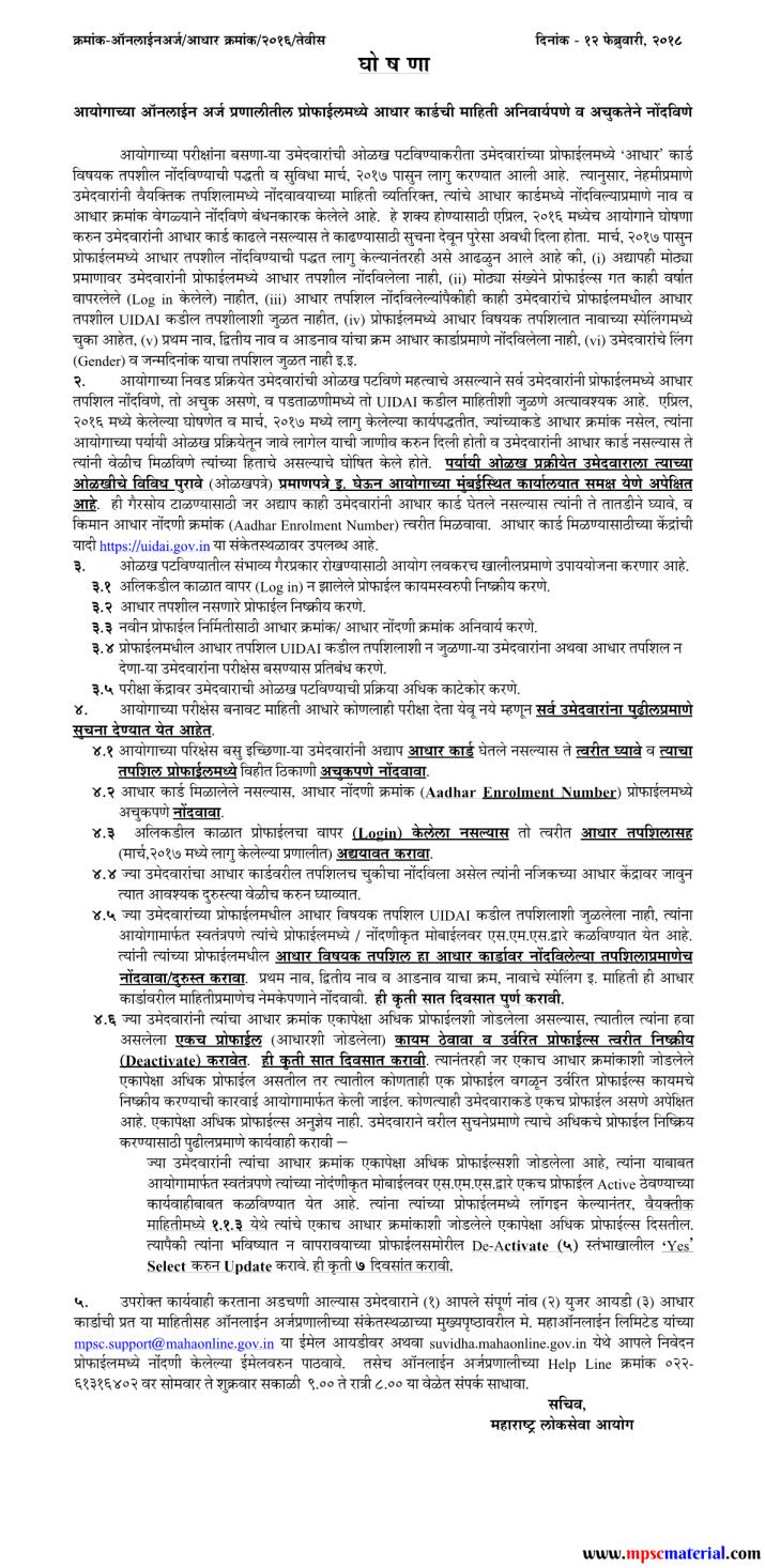 Aadhar is compulsory in MPSC