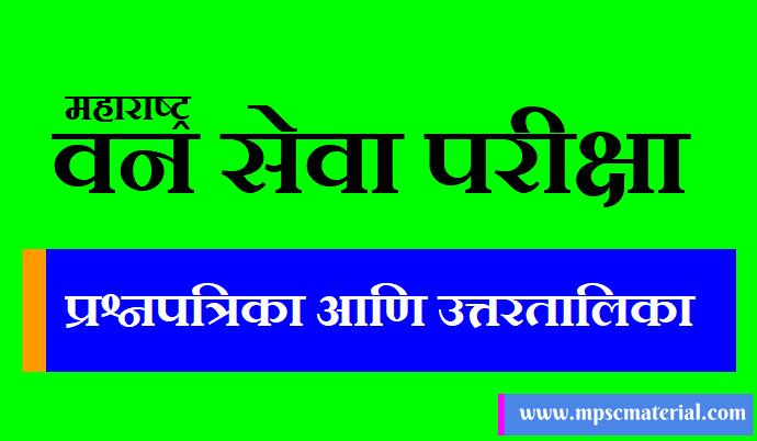 Maharashtra Forest Service