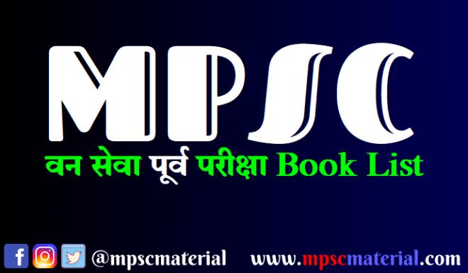 Maharashtra Forest Services Prelim Book list, महाराष्ट्र वन सेवा पूर्व परीक्षा बुक लिस्ट