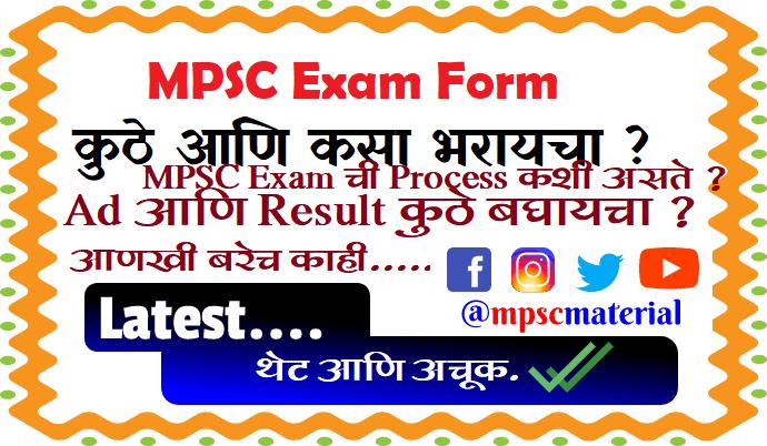 MPSC Online - MahaMPSC