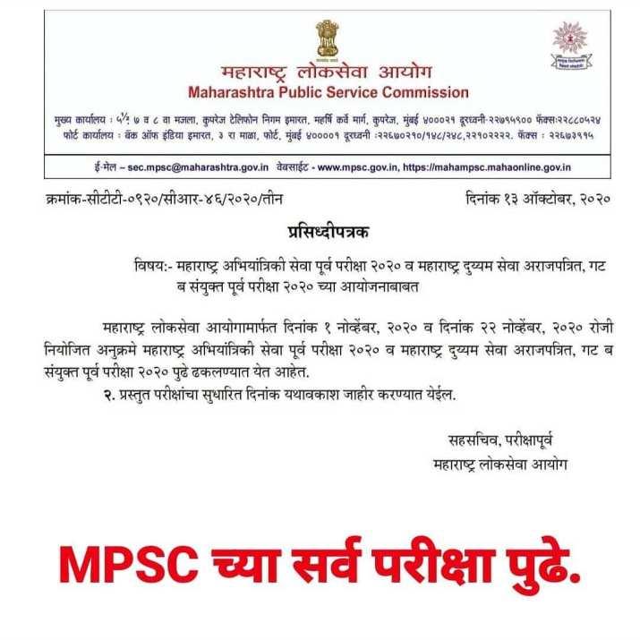 MPSC EXAMS Postponed.