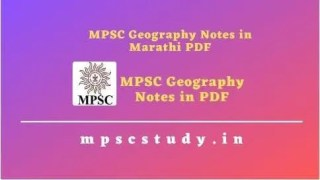 MPSC Geography Notes in Marathi PDF