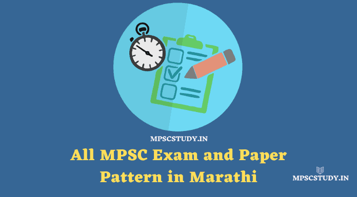 MPSC Exam and Paper Pattern in Marathi
