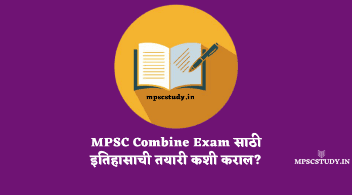 How to Prepare History for MPSC Combined Exam