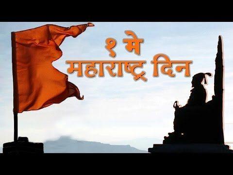 महाराष्ट्र दिन : महाराष्ट्र.