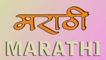 Marathi Llanguage History