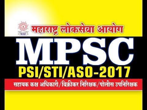 MPSC PSI STI ASO