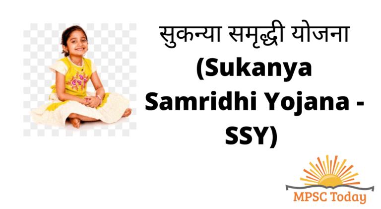 सुकन्या समृद्धी योजना (Sukanya Samridhi Yojana - SSY) - https://www.mpsctoday.com/