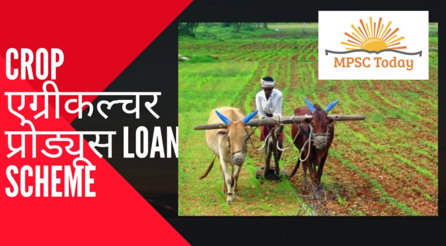 Crop एग्रीकल्चर प्रोड्यूस loan scheme