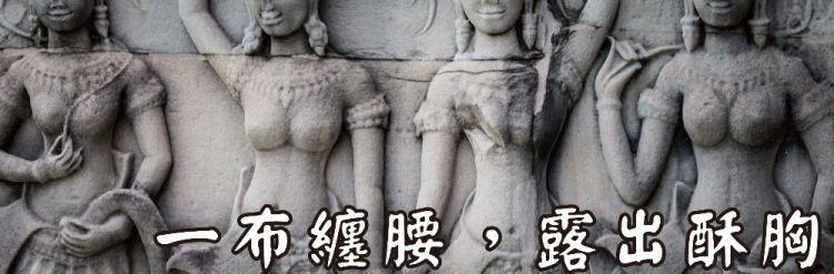 大抵一布缠腰之外,不论男女皆露出胸酥,椎䯻跣足。虽国主之妻,亦只如此。