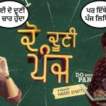 Do Dooni Panj Movie Fifth 5th Day 1st Tuesday Box Office Collection