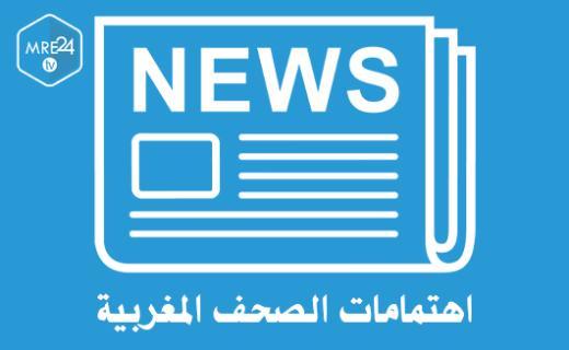 أبرز عناوين الصحف اليومية