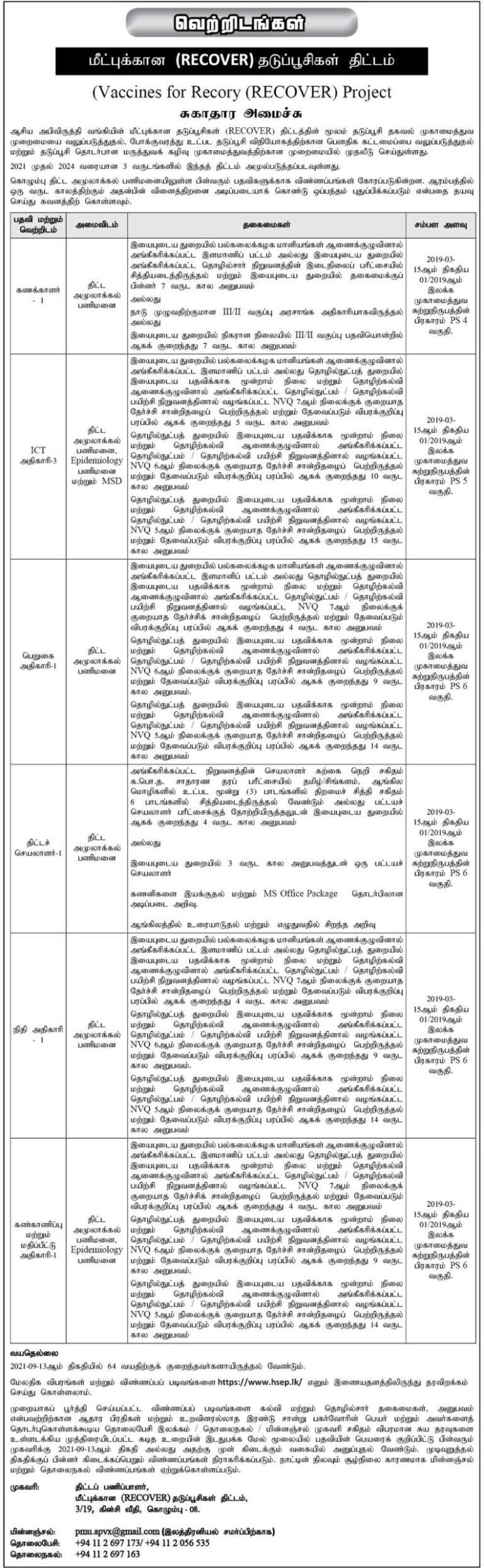 Ministry-of-Health Vacancies 2