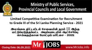 sri lanka administrative service lmited exam 2021