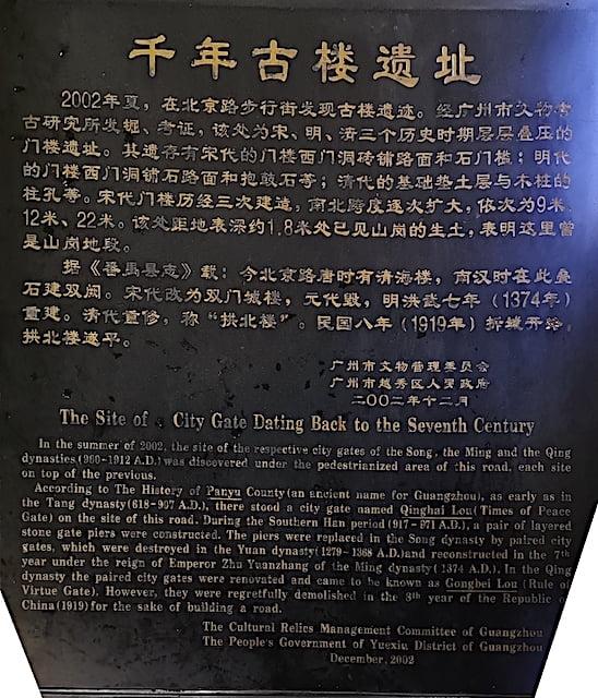 beijing lu tempat paling happening di guangzhou 05