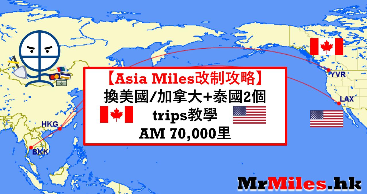 【新制】Asia Miles換機票教學 美國/加拿大+泰國盡用 stopover教學篇 – 里先生 Mr. Miles | 里數攻略 | 信用卡酒店 ...