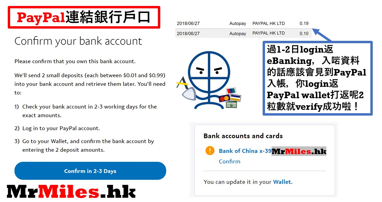 【PayPal教學】PayPal開戶/轉帳教學+Bank Code Branch Location and Branch Code 填乜 – 里先生 Mr. Miles | 里數攻略 ...