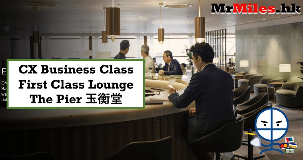 【The Pier 玉衡堂】CX First Class Lounge 國泰頭等貴賓室 Video and Map - 里先生 Mr. Miles | 里數攻略 | 信用卡酒店旅遊 ...