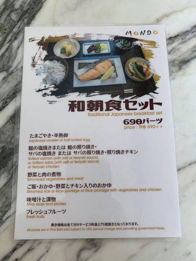 曼谷希爾頓素坤逸飯店-Mondo餐廳日式朝食套餐