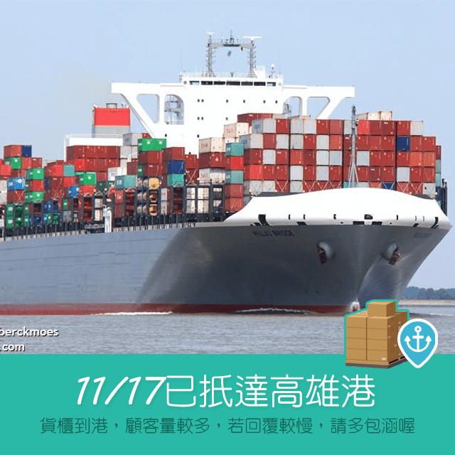 11月17日已到港