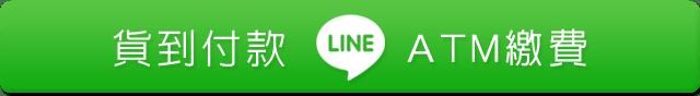 購買按鈕-LINE-貨到付款&ATM