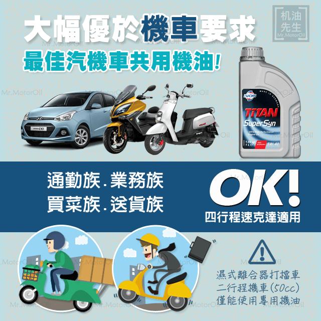 FU0001-平價系列-最佳汽機車共用機油