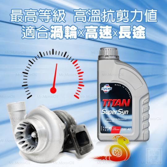 FU0001-適合渦輪、高速、長途