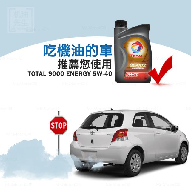 TT0001-吃機油車該如何選擇系列-推薦使用TT0001