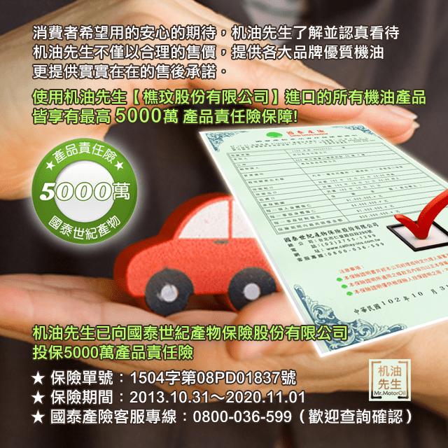 【產險】109安心購物保證-5000萬產品責任險