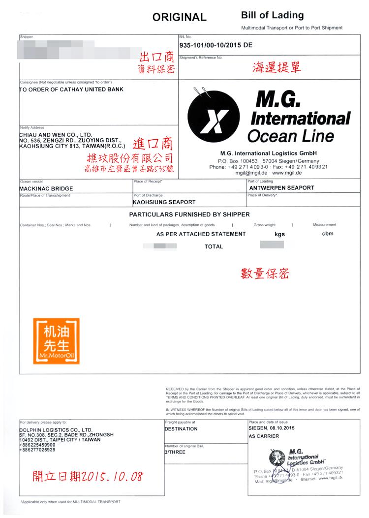 手機版-20151008-海運提單