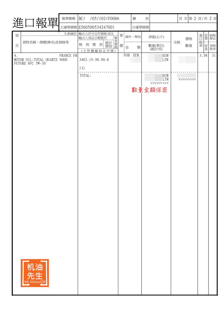 手機版-20160218-進口報單-2