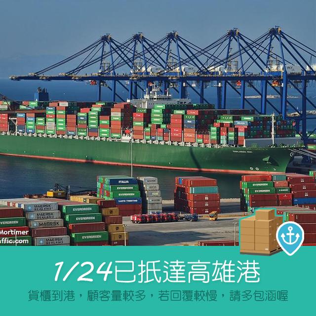 1月24日貨櫃到港了