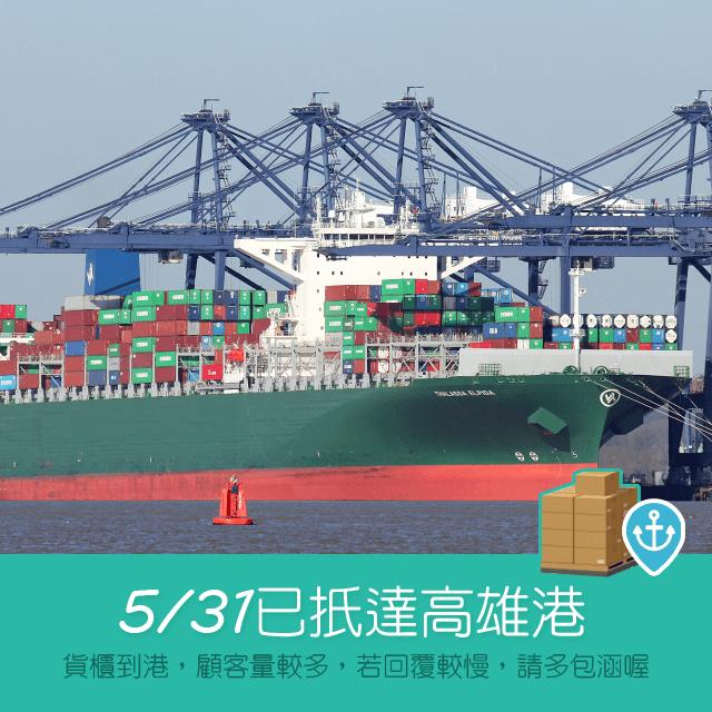 20150531已抵達高雄港
