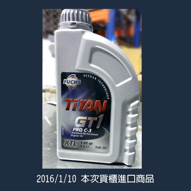 20160110-貨櫃開箱照-本次進櫃商品-FU0004