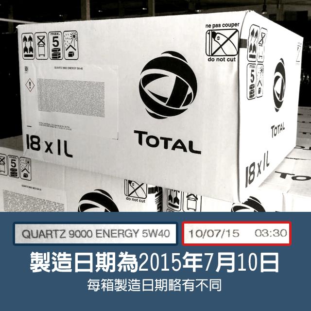 20160218-貨櫃開箱照-本次進櫃商品-製造日期-TT0001