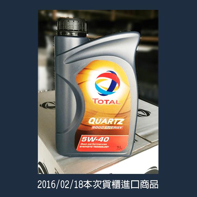 20160218-貨櫃開箱照-本次進櫃商品-TT0001