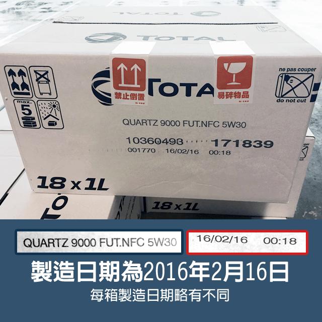 20160510-貨櫃開箱照-本次進櫃商品-製造日期-TT0007